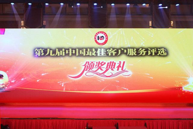 【第九届中国最佳客户服务评选颁奖典礼现场】.jpg